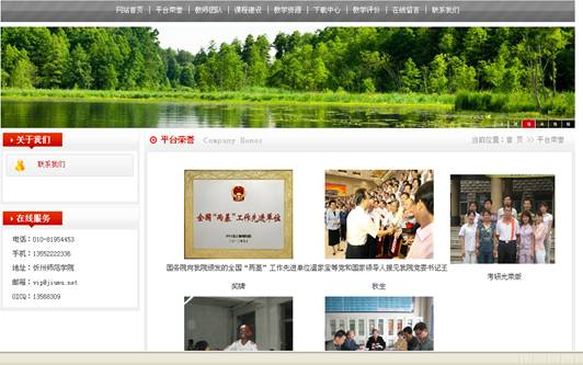 海南招聘网-网站前台界面的设计-子页面